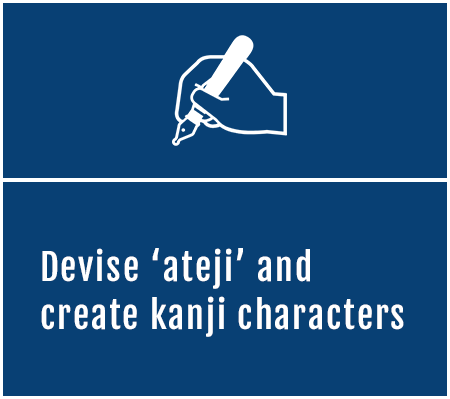 Devise 'ateji' and create kanji characters